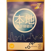 3本地話音儲值卡 香港卡 收發訊息 本地SMS 通話