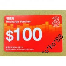 3香港 HK$100增值券 適用於各儲值卡 預付卡
