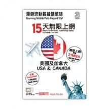 3香港 美國及加拿大 漫遊流動數據儲值卡 15天無限上網