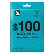 3澳門 4G LTE澳門國際漫遊預付卡$100 送網內短訊