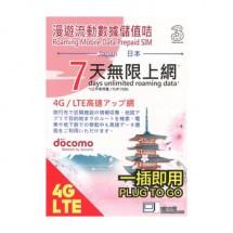 3香港 日本漫遊流動數據儲值卡 7日無限上網 4G/LTE上網 DoCoMo