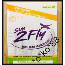 AIS SIM2FLY 亞洲14國家 8天無限上網卡
