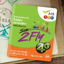 AIS SIM2FLY 歐洲美國加拿大亞洲等30個國家 15天4G極速無限上網卡