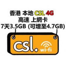 CSL 4G IDD及香港數據預付卡 3.5GB至4.7GB數據 4G速度 7日