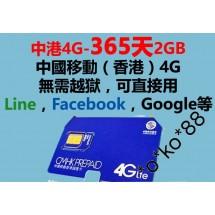 中國移動香港  中港4G上網卡  2GB數據 共365日 1000分鐘香港本地/致電中國