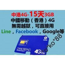 中國移動香港4G 中國內地及香港兩地上網卡 3GB數據 4G速度 15日