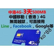 中國移動香港4G 中國及香港兩地上網卡 4G速度 500MB數據 3日