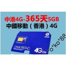 中國移動香港4G上網卡 5GB 1000分鐘香港本地/致電中國 365日