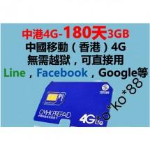 中國移動香港4G 中港兩地上網卡 3GB數據 4G速度 180日