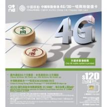 香港4G/3G一卡兩地儲值卡 香港門號 兩地上網及通話 無需翻牆