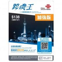 中國聯通 跨境王加強版一卡兩號儲值卡 (中港澳台日五地)