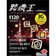 中國聯通 跨境王一卡兩號儲值卡