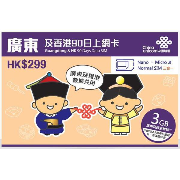 廣東及香港90日3GB流量3G上網卡