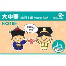大中華30日1GB上網卡
