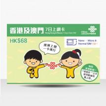 中國聯通 香港及澳門7日無限上網卡