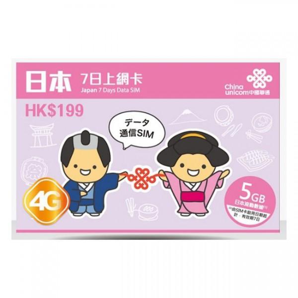 中國聯通日本上網卡 7日 5GB數據流量 4G速度