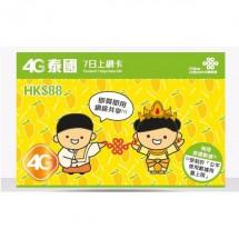 中國聯通 4G泰國 7日無限上網卡 共享數據