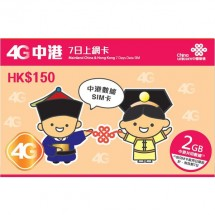 中國聯通4G 中港7日2GB上網卡 中國31省及香港通用