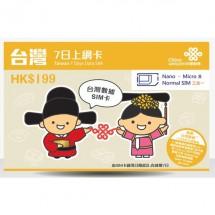 中國聯通 台灣 7日 通話/上網卡 4G 數據流量