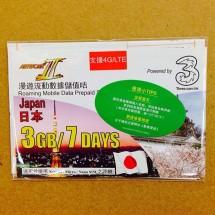 日本7日3GB流量4G上網卡