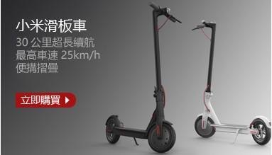 mi-scooter2-1