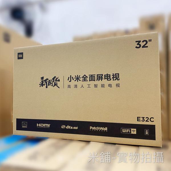 小米全面屏電視E32C