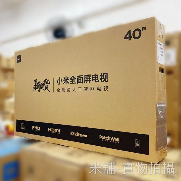 小米全面屏電視E40A