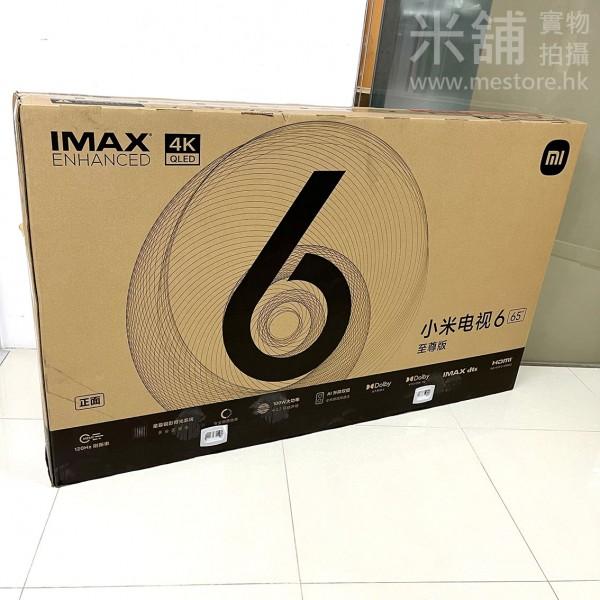 小米電視6代65吋至尊版
