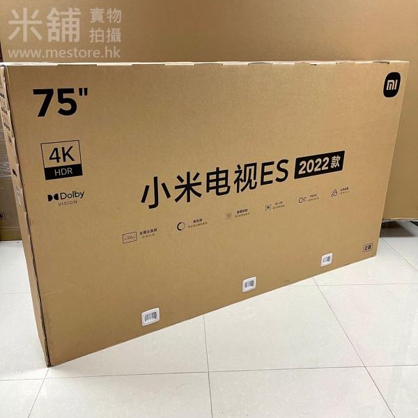 小米電視ES75 2022款