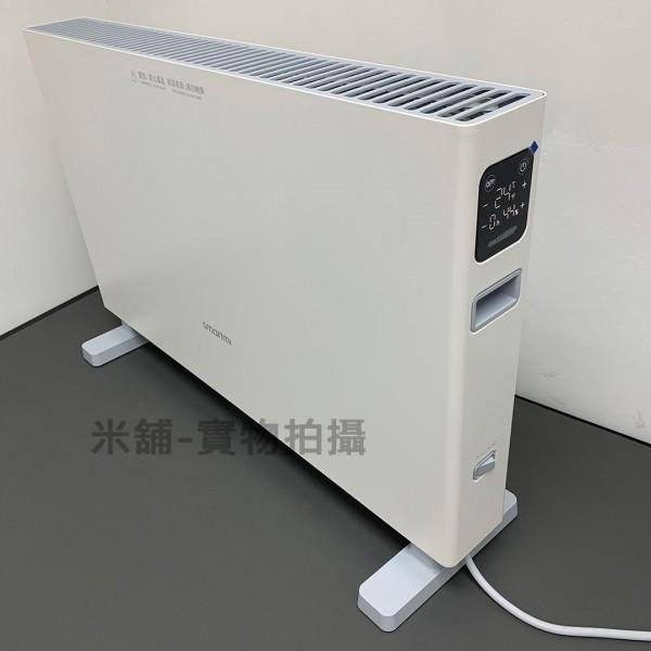 智米電暖器智能版1S